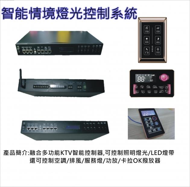 情境智能燈光音響控制器 1