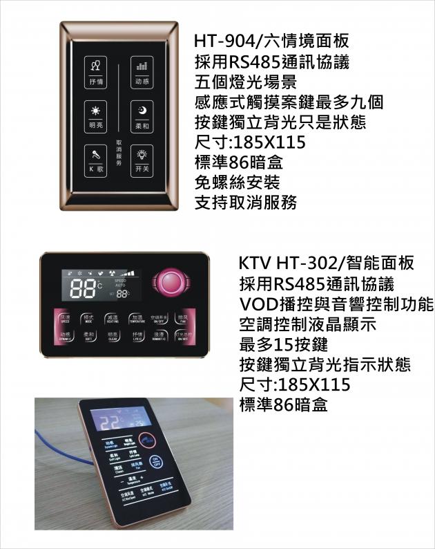 情境智能燈光音響控制器 3