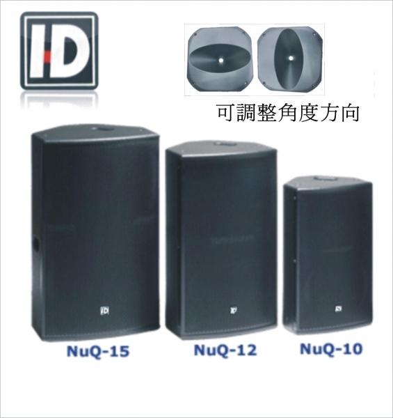 被動喇叭 NUQ Series 1
