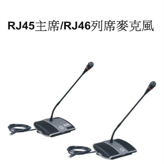 RJ4500 桌上會議系統收音麥克風 1