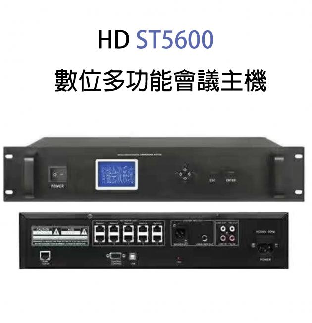 數位多功能會議主機HD ST5600+主席麥克風HD ST51 / 列席麥克風ST52+崁入主席麥克風CT51/崁入列席麥克風CT52 1