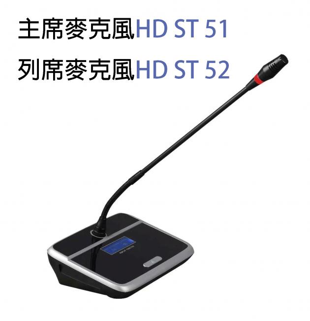 數位多功能會議主機HD ST5600+主席麥克風HD ST51 / 列席麥克風ST52+崁入主席麥克風CT51/崁入列席麥克風CT52 2