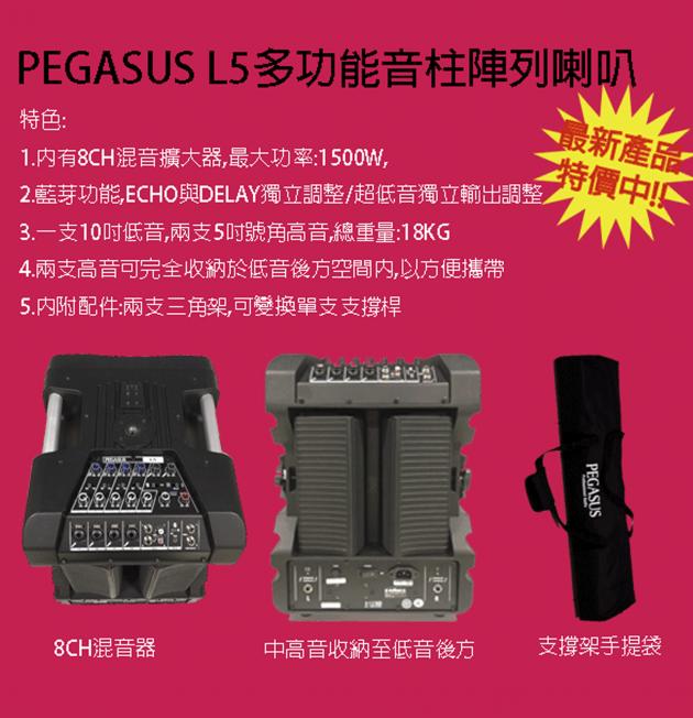 L5主動式2.1喇叭系統 1