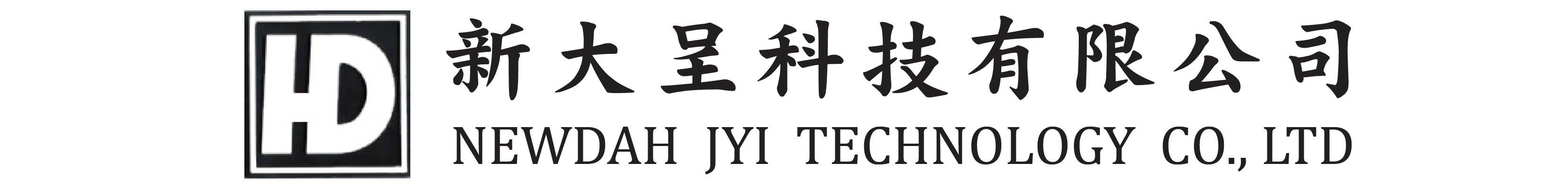 新大呈科系有限公司 - 台灣專業燈光音響工廠